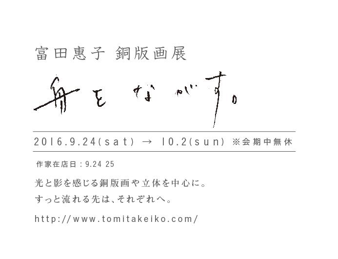 http://tomitakeiko.com/blog/2016/09/09/img02/image.jpeg