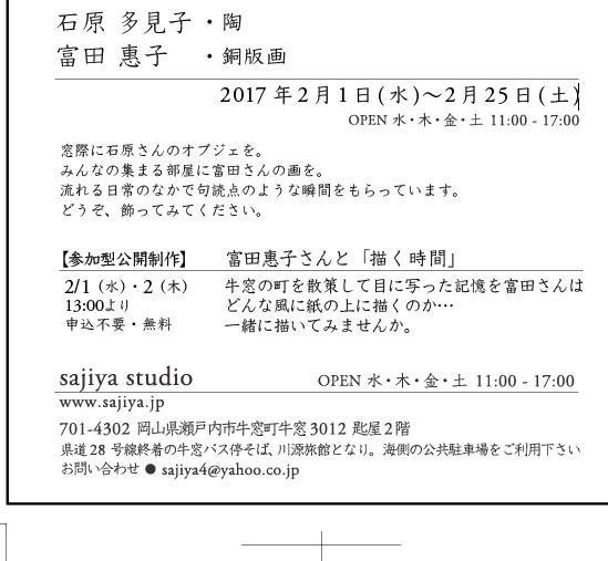 http://tomitakeiko.com/blog/2017/01/22/img02/IMG_2088.PNG