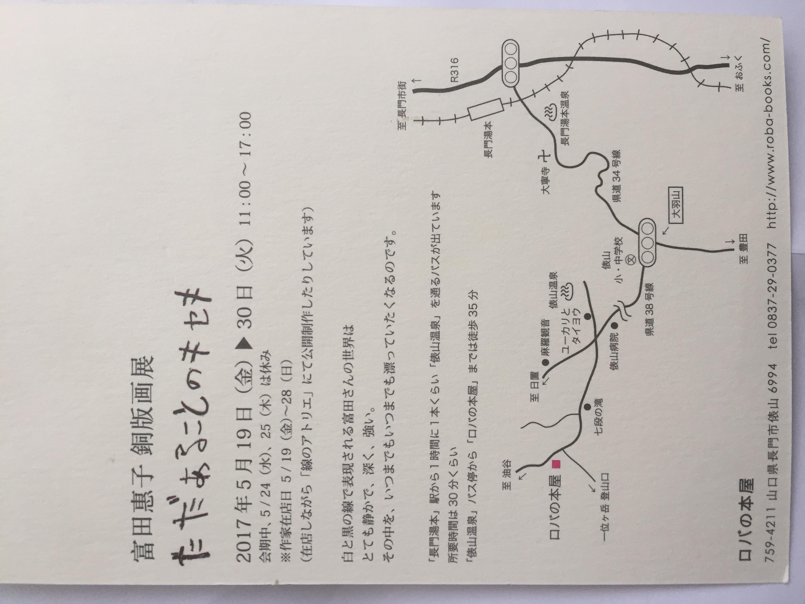 http://tomitakeiko.com/blog/2017/05/09/img03/IMG_2761.JPG