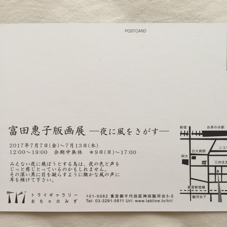 http://tomitakeiko.com/blog/2017/07/08/img01/IMG_3172.JPG