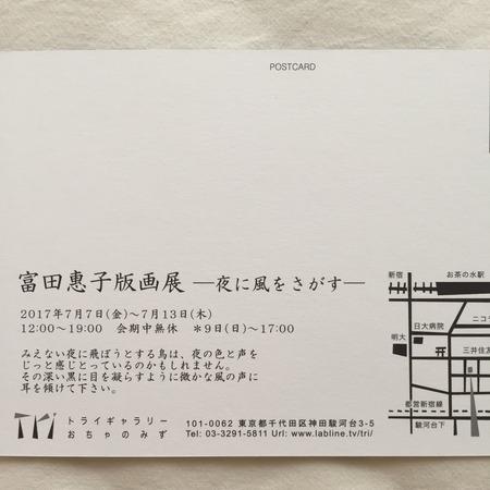 トライDM2