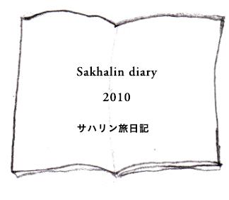 sakhalin0